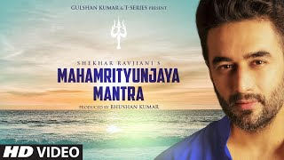 Mahamrityunjaya Mantra | Shekhar Ravjiani | Bhushan Kumar | T-Series - Download this Video in MP3, M4A, WEBM, MP4, 3GP