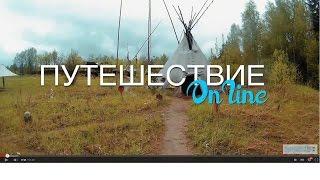 Путешествие OnLine. #1 Мурманск - Москва.
