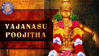 Yajanasu Poojitha  Ayyappa  Ayyappa Nithyaparayanam