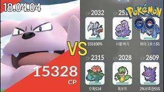 무장조  - (포켓몬스터) - 스뎅뎅 : 포켓몬고 그랑블루 솔플 100%IV 무장조 MAX CP 쓸때가 왔다 메타그로스는 거둘뿐 [Pokémon GO]