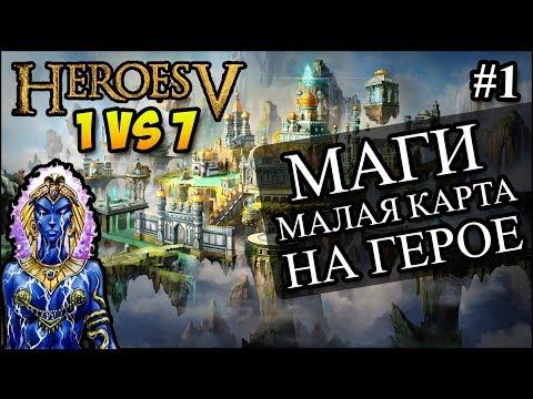 Герои магии и меча 6 прохождение за антона