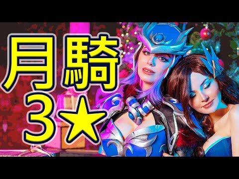 Sowhan月騎3星完美開秀!!