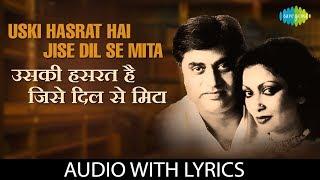 Uski Hasrat Hai Jise Dil Se Mita with lyrics | उसकी हसरत