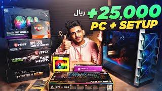 البي سي الجديد + السيت أب 😍💸🔥 (+25,000 ريال!!))    New PC