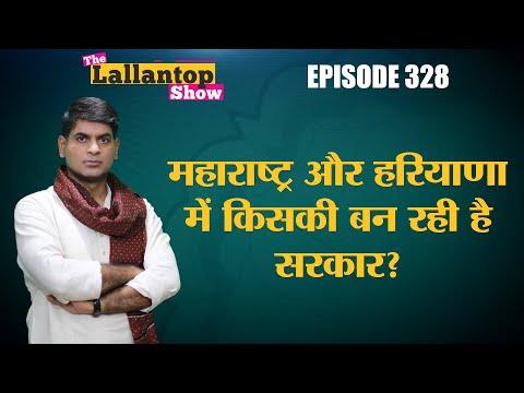 महाराष्ट्र और हरियाणा एग्जिट पोल के हिसाब से विधानसभा चुनाव 2019 के नतीजे क्या हैं?