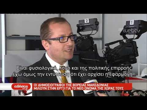 Οι δημοσιογράφοι στη Βόρεια Μακεδονία μιλούν για τη Συμφωνία των Πρεσπών | 26/02/2019 | ΕΡΤ