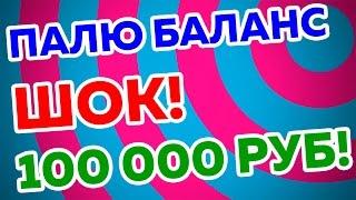 Палю баланс на проекте в 100 000 рублей! А вам слабо?
