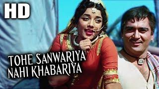 Tohe Sanwariya Nahi Khabariya | Lata Mangeshkar | Milan