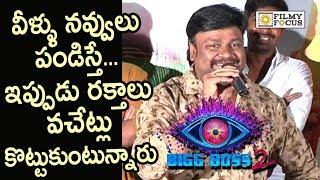Download Video Producer Sai Rajesh Funny Comments on Bigg Boss Telugu Season 2 Show @Kobbari Matta Song Launch MP3 3GP MP4
