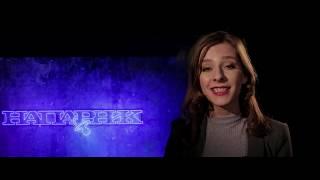 Лиза Арзамасова приглашает на премьеру фильма «Напарник»