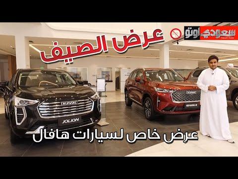 عروض السعودي الفرنسي للتمويل التاجيري للصيف وسيارات هافال