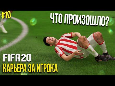 FIFA 20 | Карьера за игрока [#10] | ЧТО СЛУЧИЛОСЬ С ИЛЬЁЙ? ЭТО ТРАВМА?