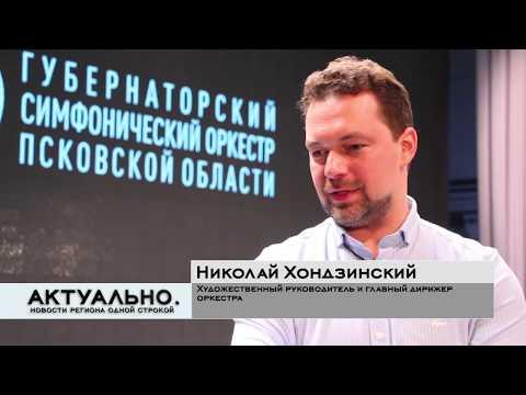 Актуально Псков / 07.07.2020