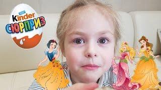 Видеоблог Распаковка яиц Сюрприз игрушка Видео для детей