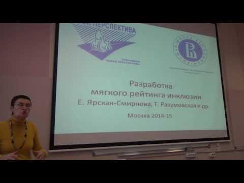 """Елена Ярская-Смирнова, Александра Горяйнова - """"Как измерять инклюзию"""""""