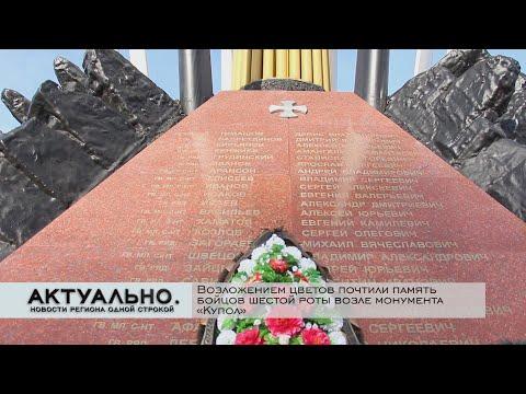 Актуально Псков / 01.03.2021