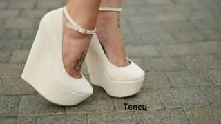 Какие ты туфли по знаку зодиака