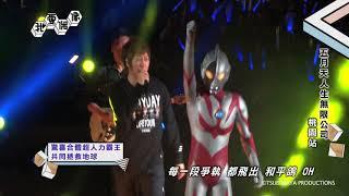 【五月天飆唱11場!】JJ林俊傑、周杰倫、林憶蓮也打卡上班  桃園場精彩總整理|我愛偶像 Idols of Asia