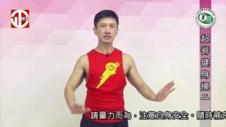 正聲 銀髮活力秀 第二集 超脊健身操二 by 健身運動協會