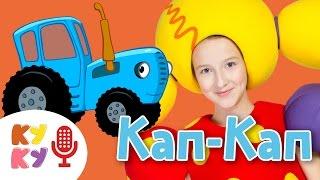 КУКУТИКИ - КАП КАП Караоке - Развивающая песенка мультик для детей про мячик зайку тучку трактор