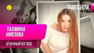Тахмина Ниязова - Огненный взгляд (Клипхои Точики 2019)