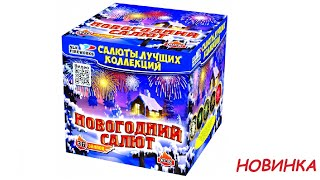 "Салют ""НОВОГОДНИЙ САЛЮТ"" С 043 (1""х36) от компании Интернет-магазин SalutMARI - видео"