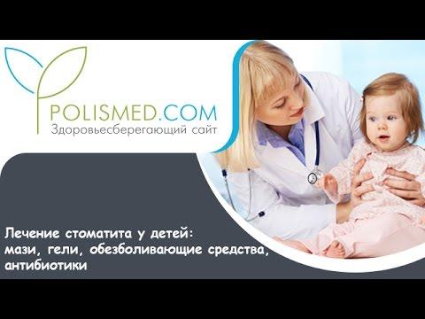 Лечение стоматита у детей: мази, гели, обезболивающие средства, антибиотики