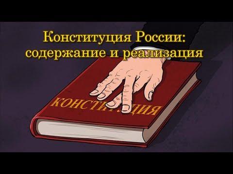 Конституция России: содержание и реализация (к 100-летию Конституции 1918 года)