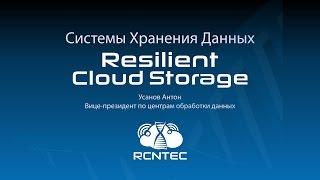 RCS на Cisco Connect 2015