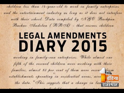 Legal Amendments Diary 2015 | Part 1 | First India News