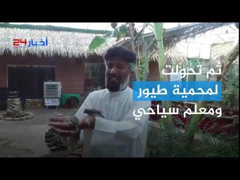 سعودي يحول منزله لمحمية طيور