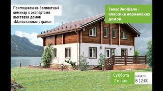 Видео трансляция семинара «ЭкоШале - классика норвежских домов»