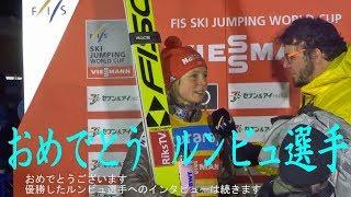 ルンビュ選手圧勝、沙羅ちゃん4位、有希ちゃん5位「FISスキージャンプワールドカップレディース2018蔵王大会」2018.1.19