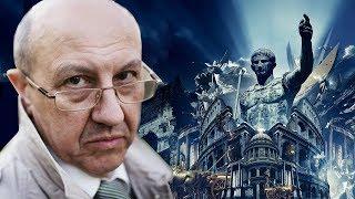 Андрей Фурсов. Провалившийся рай - какой будет Европа завтрашнего дня