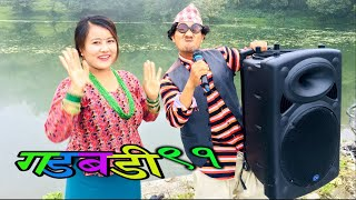 Nepali Comedy Gadbadi 91 Latte Rajendra Nepali By Aama Agnikumari Media