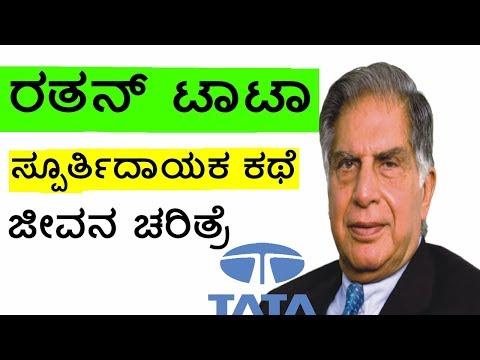 Ratan Tata biography - ರತನ್ ಟಾಟಾ ಸ್ಪೂರ್ತಿದಾಯಕ ಕಥೆ
