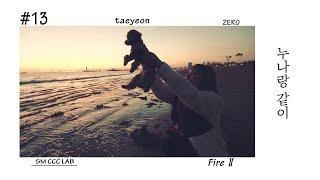 [펫셔니스타 탱구│Petionista Taengoo] EP.13 Preview