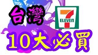 台灣便利店7-eleven 10 大必買 ,自用、宵夜、手信 Best 10 buy in Taiwan 7-11