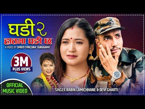 Ghadi 2 (हातमा घडी छ)  Hatma Ghadi Chha - New Lok Dohori Song 2077 - Rabin Lamichhane & Devi Gharti