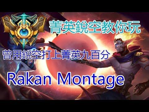 (UDD教學)用銳空打上菁英九百分的玩家 Rakan Montage