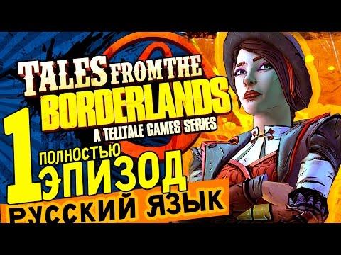 TALES FROM THE BORDERLANDS Telltale русский язык прохождение игры Эпизод 1