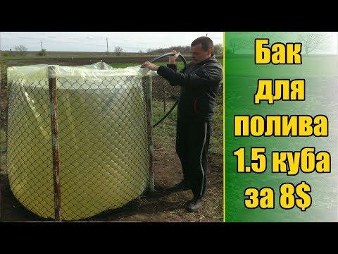 СУПЕР ИДЕЯ БАК ДЛЯ ПОЛИВА 1.5 КУБА ЗА 8 ДОЛЛАРОВ