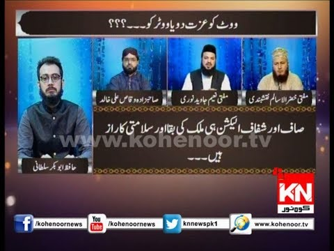 20 july 2018 Rah-e-Falah | Kohenoor News Pakistan