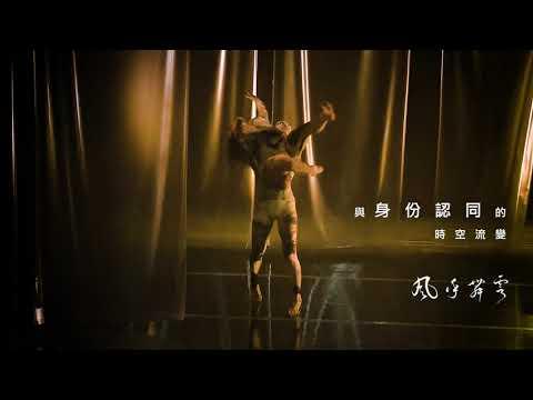 【表藝如果電話亭】2020臺南傑出演藝團隊-風乎舞雩舞團Feng Dance Company