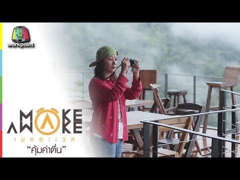 MAKE AWAKE คุ้มค่าตื่น |  อ.เขาค้อ จ.เพชรบูรณ์ | 10 ส.ค. 60 Full HD