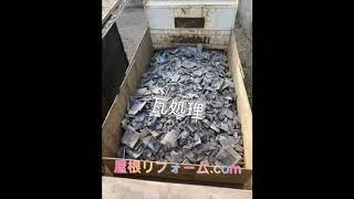 🎦【動画】屋根:瓦おろし・瓦処理