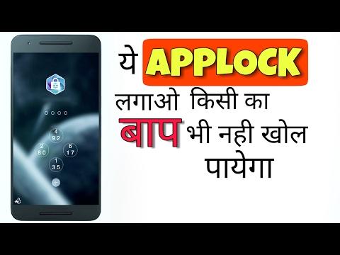Don't Use Pattern Lock | Use Latest App Lock | Latest