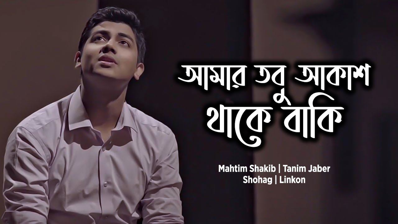 Amar Tobu Akash Thake Baki Lyrics (আমার তবু আকাশ থাকে বাকি)