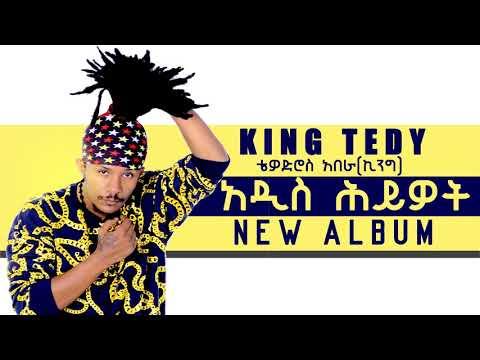 King Teddy – Addis Hiyewet(አዲስ ህይወት) – New Ethiopian Music 2017(Official Audio)