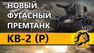 КВ-2 (Р) - НОВЫЙ ФУГАСНЫЙ ПРЕМИУМ ТАНК